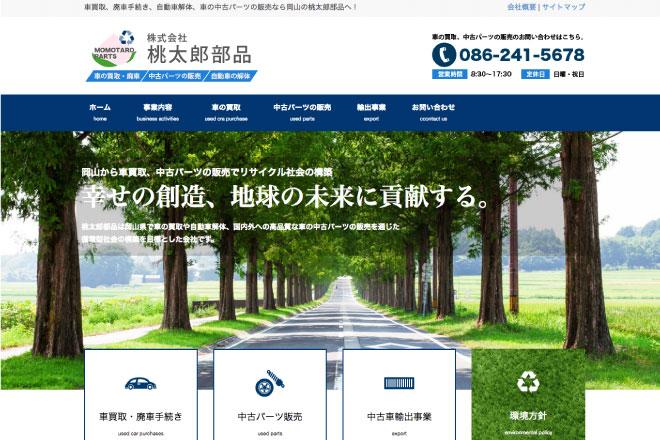 株式会社桃太郎部品のホームページ制作