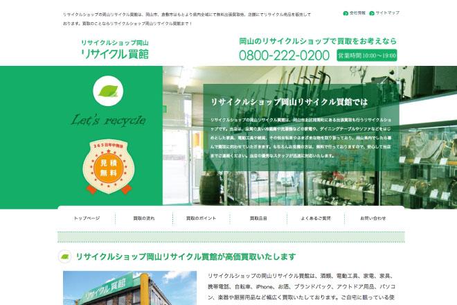 works-recyclekaikan