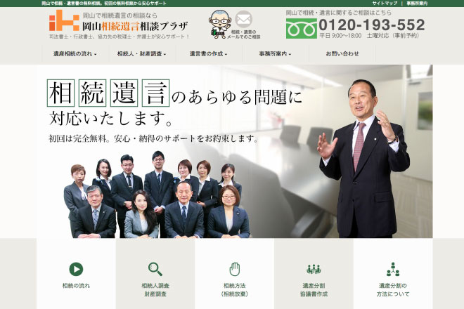 「岡山一休相続遺言相談プラザ」のホームページリニューアルとページ追加