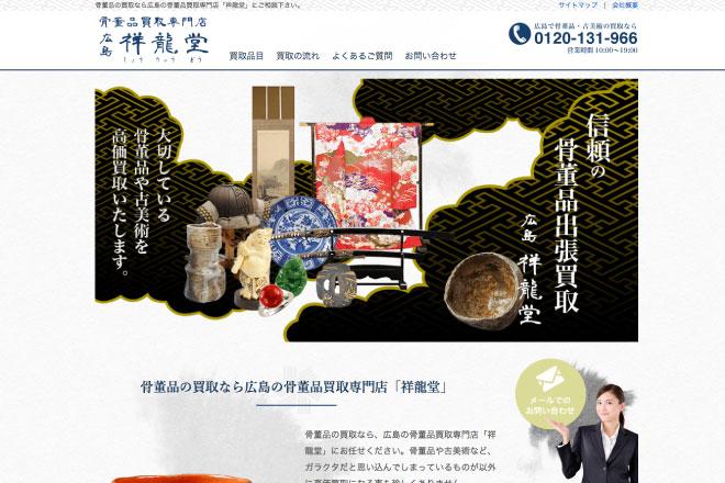広島骨董品買取専門店「祥龍堂」のホームページ制作
